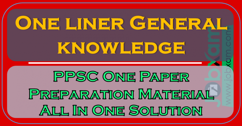 One liner General knowledge , PPSC One Paper Preparation Material All In One Solution 2