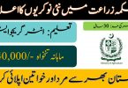 Directorate General of Agriculture Jobs 2020 Apply online