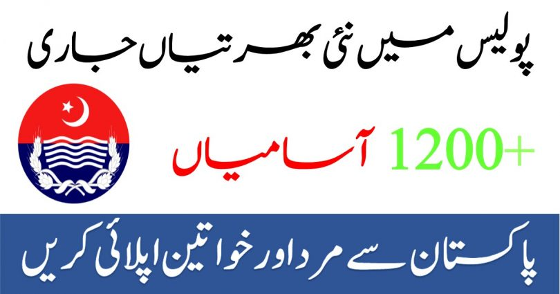 1200 Plus Jobs in Police Department Jobs 2020 | Apply online