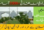 1000 Plus Jobs 2020 Malair Development Authority | Apply Online