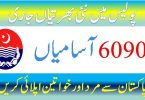 6090 PLUS POSTS INTO POLICE DEPARTMENT | Apply Online