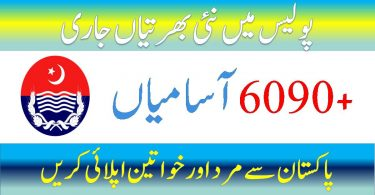 6090 PLUS POSTS INTO POLICE DEPARTMENT   Apply Online