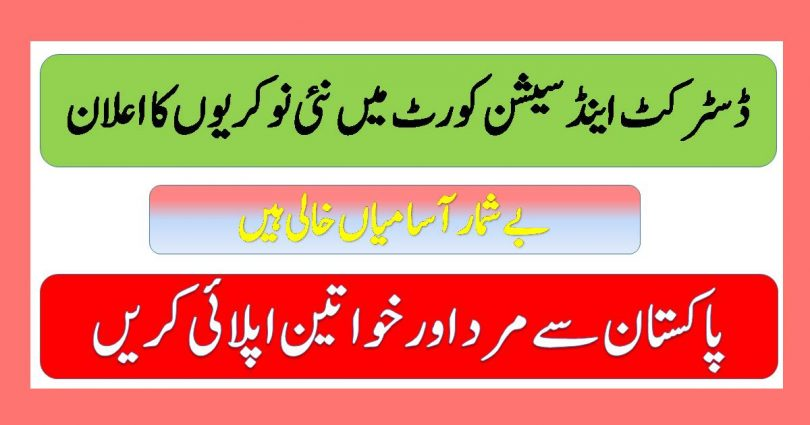 District and Session Court Jobs, Session Court Badin Jobs, Jobs in Okara Session Court, Session Court Peshawar Jobs 2020, Jobs In Session Court Lahore 2020, City Court Jobs 2020, Court Jobs in Punjab 2020, Civil Court Lahore Jobs 2020, District and Session Court Jobs in Punjab 2020, Session Court Lahore Jobs 2020 Advertisement, Session Court Jobs 2020, District and Session Court Faisalabad Jobs 2020, District and Session Court Lahore Jobs 2020, District and Session Court Okara Jobs, District and Session Court Badin Jobs, District and Session Court Badin Jobs 2020