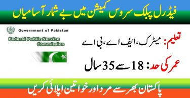 Federal Public Service Commission Latest Jobs 2020   Apply Online