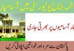 Latest Jobs Fatima Jinnah University Lahore | Apply online