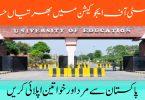 UNIVERSITY OF EDUCATION MULTIPLE JOBS 2020 | Apply online