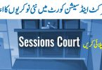 DISTRICT AND SESSION COURT KHYBER JOBS 2020