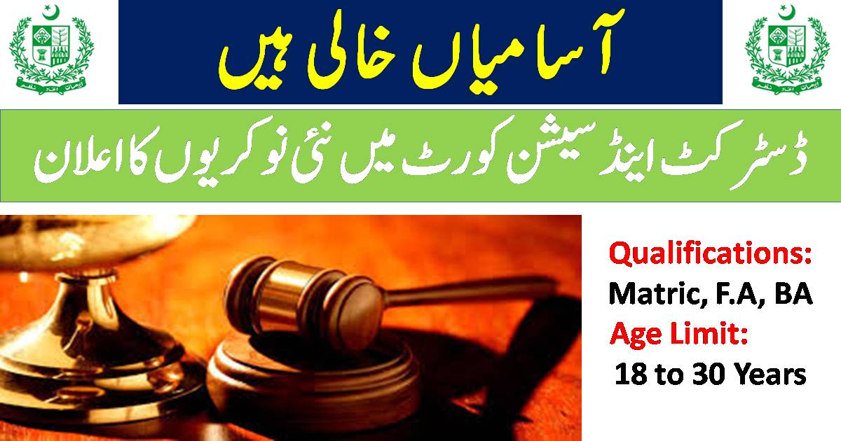 District and Session Court Multan Jobs 2020 | Apply Online