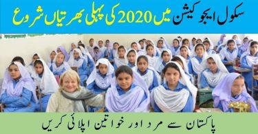 School Education Department Jobs 2020 Gilgit Baltistan