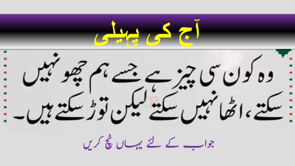 Most difficult riddles with answers in urdu