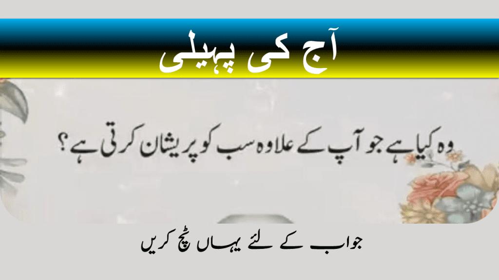 Riddles in urdu for genius