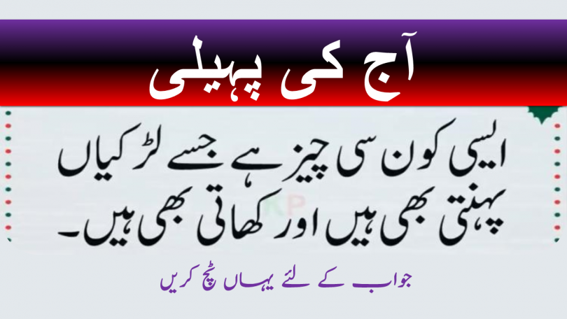 Urdu paheliyan book pdf