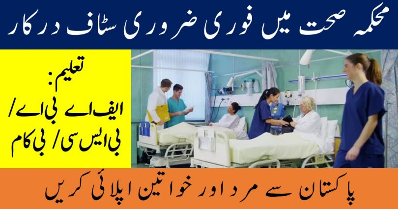 Government of Punjab Health Department Lahore Jobs 2020