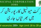 Latest Jobs District Municipal Corporation Karachi 2020